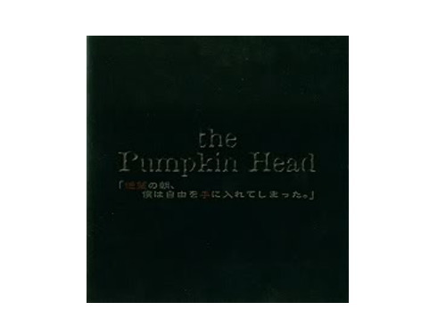 絶望の朝、僕は自由を手に入れてしまった。[限定CD]/the Pumpkin head