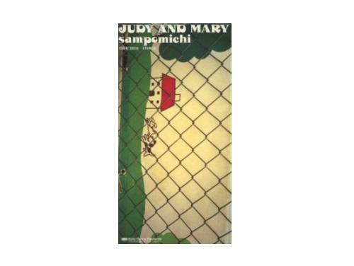 散歩道/JUDY AND MARY