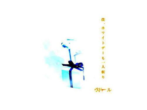 僕、ホワイトデーも一人斬り[限定CD]/ヴィドール