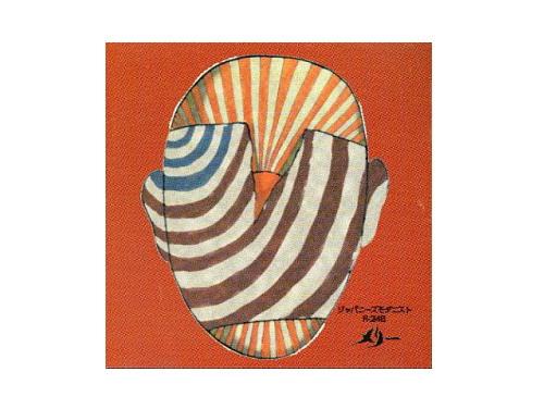 ジャパニーズモダニスト/R-246 通常盤[限定CD]/MERRY(メリー)