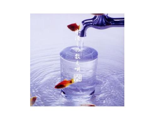 水浸しの数え唄/蜉蝣