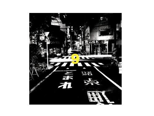 9 スクールゾーン 編[限定CD]/cali≠gari