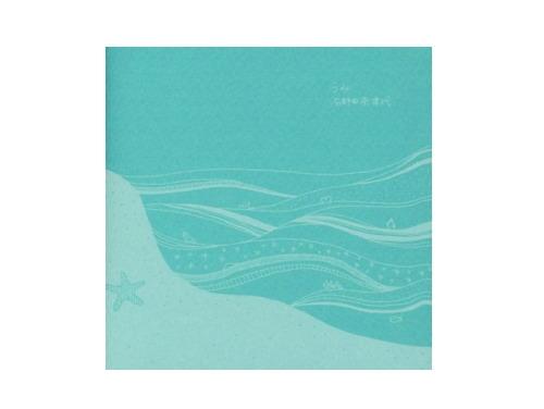 うみ[限定CD]/石野田奈津代