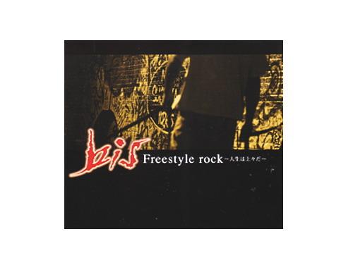 Freestyle rock ~人生は上々だ~[廃盤]/bis