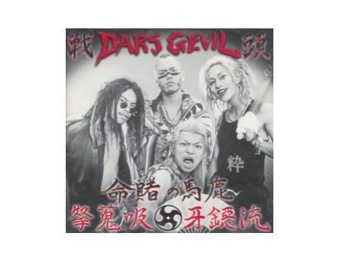 命賭の馬鹿[廃盤]/DARS GEVIL(ゲビル)