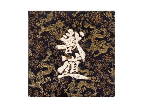 獣道 初回盤[限定CD]/Gargoyle(ガーゴイル)
