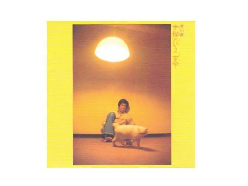 幸福という二文字+2[限定CD]/青山孝(青山孝史)