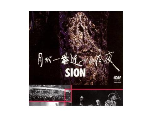 月が一番近づいた夜(DVD)[廃盤]/SION