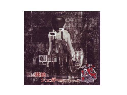 嘘は林檎とシュガーで出来ている[限定CD]/0801弐209XX6
