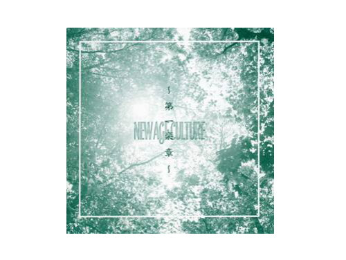 NEW AGE CULTURE〜第一楽章〜 初回盤[限定CD]/オムニバス