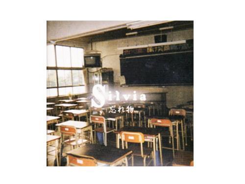 忘れ物 初回プレス盤[限定CD]/Silvia