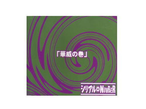 華威の巻[限定CD]/シリアル⇔number