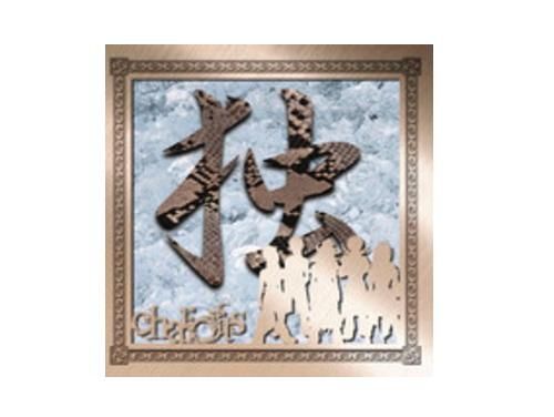 独[限定CD]/chariots