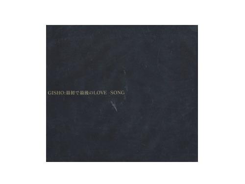 最初で最後のLOVE SONG 限定ゴールド盤[限定CD]/GISHO