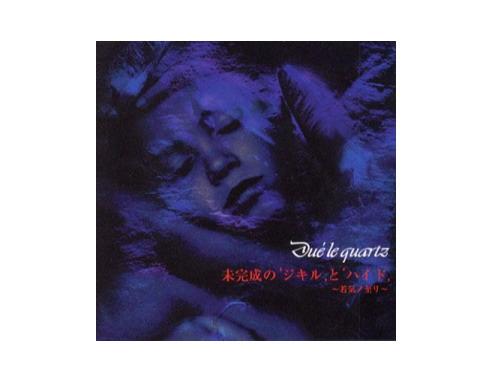 未完成のジキルとハイド~若気ノ至リ~ 02年盤[限定CD]/Due'le quartz