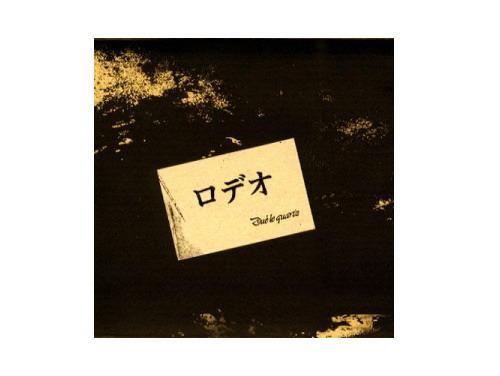 ロデオ[限定CD]/Due'le quartz