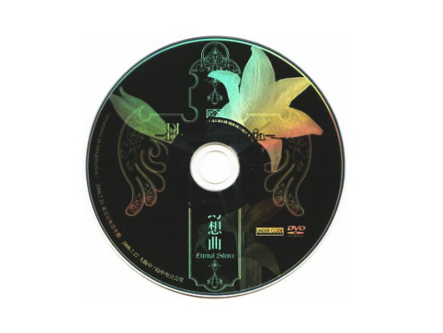 making of 幻想曲-Eternal Silence-[限定DVD]/Phantasmagor…
