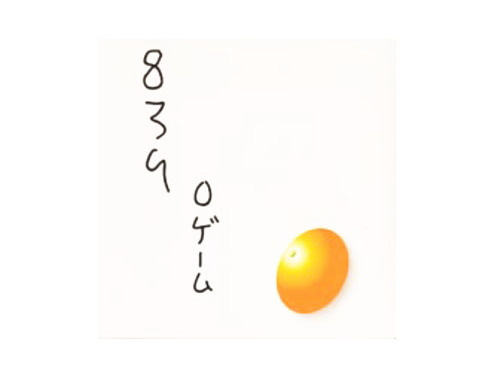 0ゲーム[限定CD]/839(ハッサク)