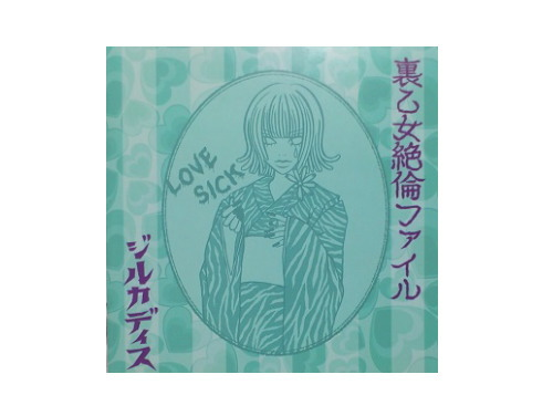 裏乙女絶倫ファイル[限定CD]/Gill'e cadith