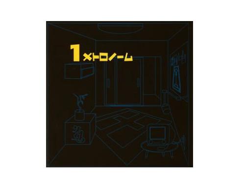 1メトロノーム[廃盤]/メトロノーム