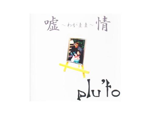 嘘~わがまま~情[限定CD]/plu'to
