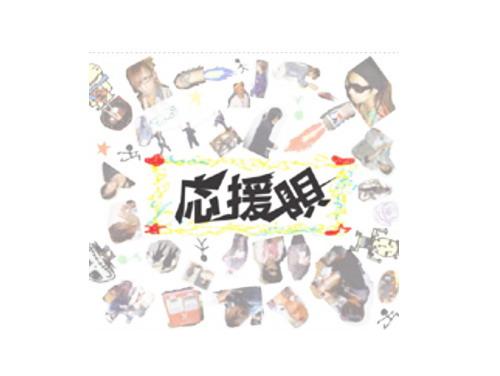 応援唄[限定CD]/P*Route