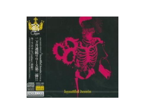beautiful dessin TYPE B[限定CD]/ダリ(Dali)