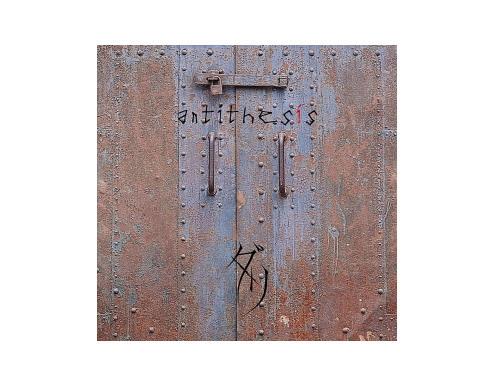 antithesis[限定CD]/ダリ(Dal…