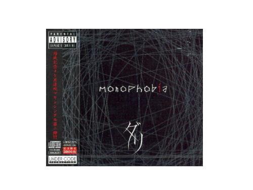 monophobia[限定CD]/ダリ(Dali)