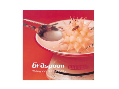 Wishing ×××コノユメアノユメ[廃盤]/Graspoon