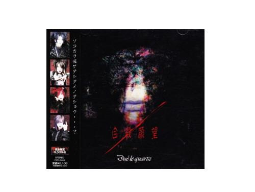 自殺願望 初回盤[限定CD]/Due'le quartz