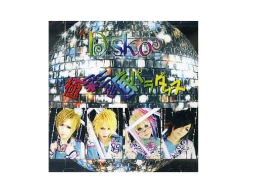 極彩地底パラダイス[限定CD]/D'sko