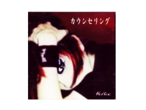 カウンセリング[限定CD]/Phobia