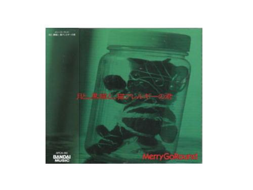 月と、黒猫と、猫アレルギーの君[廃盤]/Merry Go Round