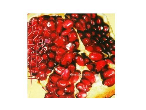 ザクロ色の月と狂った恋の旋律[限定CD]/Merry Go Round