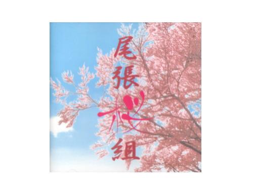 桜組[限定CD]/尾張桜組
