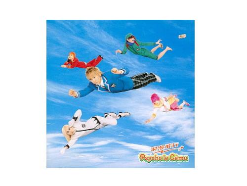 浪漫飛行 初回盤[限定CD]/Psycho le Cemu