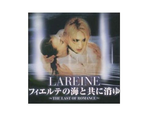 フィエルテの海と共に消ゆ~THE LAST OF ROMANCE~ 通常盤[廃盤]/LAREINE