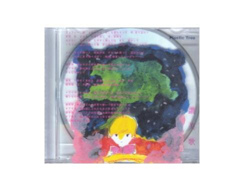 讃美歌 初回盤[限定CD]/Plastic Tree