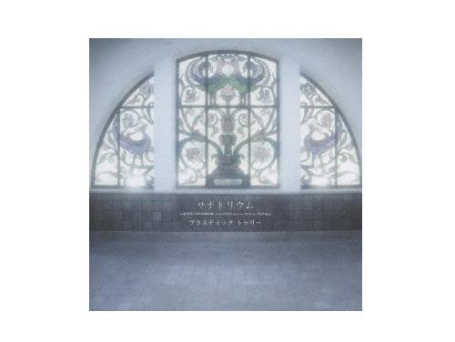 サナトリウム 通常盤初回プレス[限定CD]/Plastic Tree