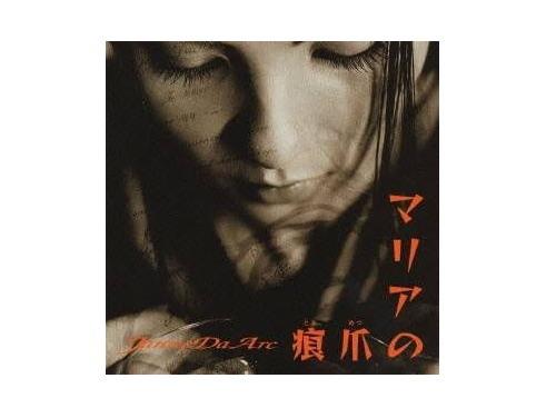 マリアの爪痕/JanneDaArc