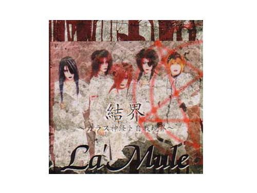 結界~ガラス神経ト自我境界~(白ジャケVer.)[限定CD]/La'Mule