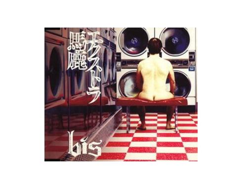 エクストラ馬鹿 初回盤[限定CD]/bis