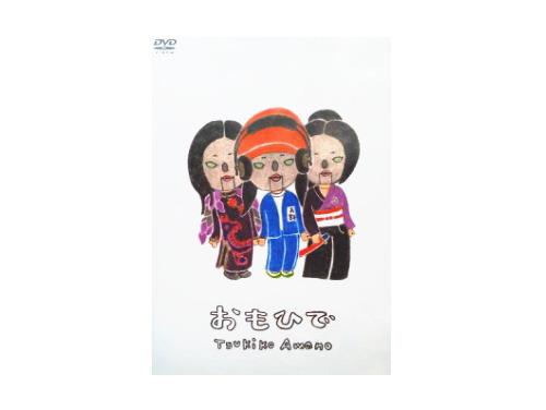 おもひで(リニューアルパッケージ版)[限定DVD]/天野月子(天野月)