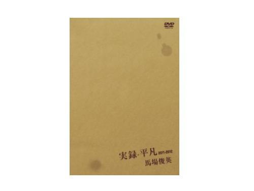 実録・平凡 2011-2012[限定DVD]/馬場俊英