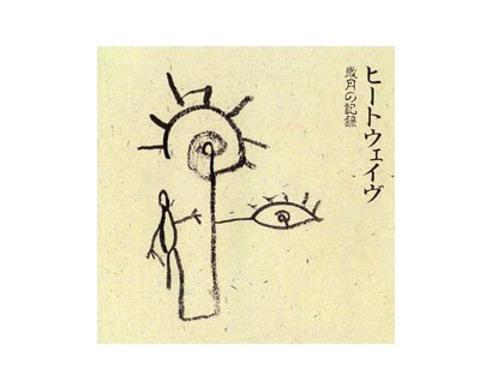 歳月の記録[廃盤]/ヒートウェイヴ
