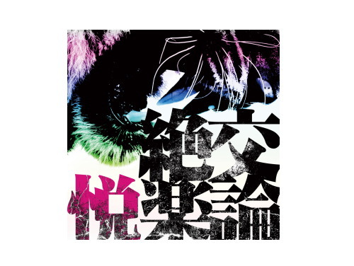 絶交悦楽論 初回盤[限定CD]/BugLug