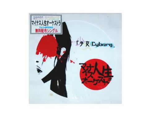 少女Cyborg[限定CD]/マイナス人生オーケストラ