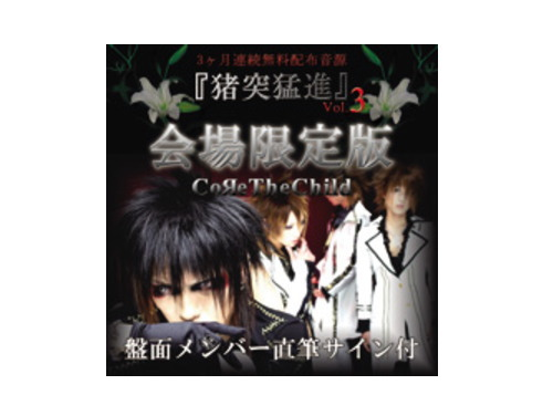 『猪突猛進』3ヵ月連続無料配布音源 Vol.3 会場限定盤[限定CD]/COЯE THE CHILD