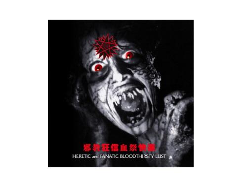 邪教狂信血祭快楽[限定CD]/殺(キル)